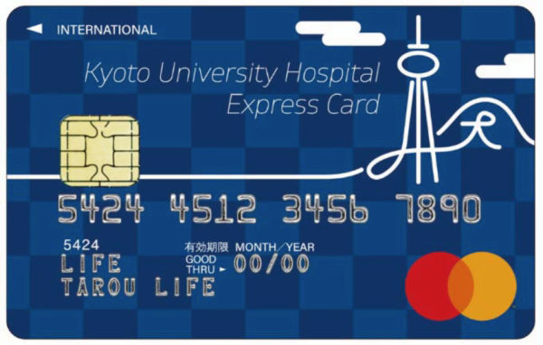 病院 待ち時間 ゼロ カード